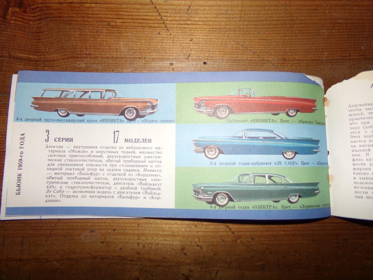 """Automobiļu katalogs """"General motor"""". 1959. gads."""