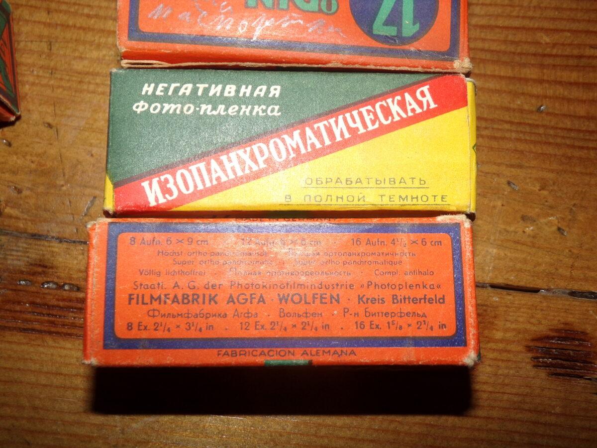 Широкоформатная фотопленка. СССР. 1950-тые года.