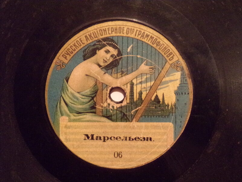 №6. Марсельеза. Великая Русь. Начало 20 века.