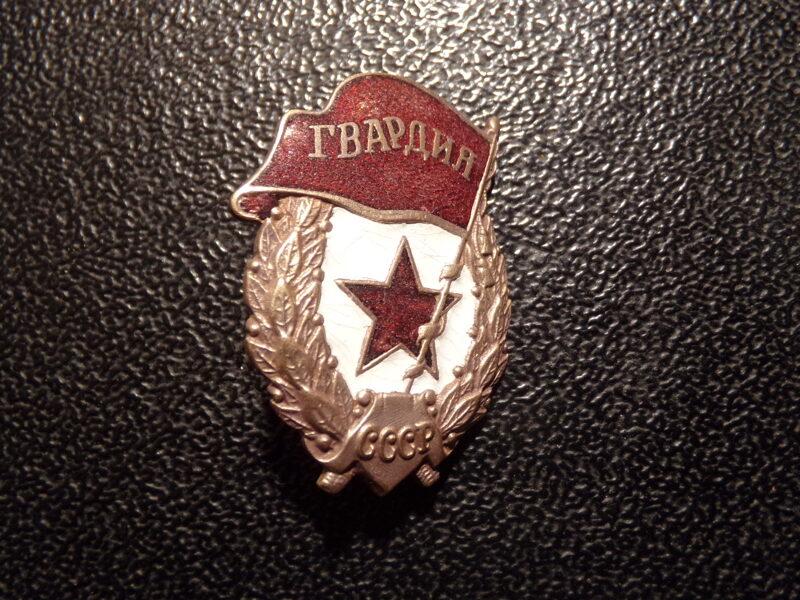 """Нагрудный знак """"Гвардия"""". СССР. Знамя без бахромы."""
