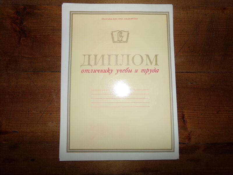 Диплом отличнику учебы и труда. СССР.