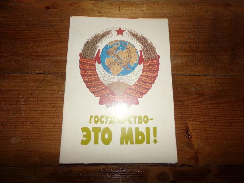 Набор плакатов. СССР.
