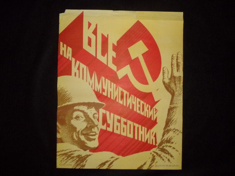 Все на коммунистический субботник! СССР.