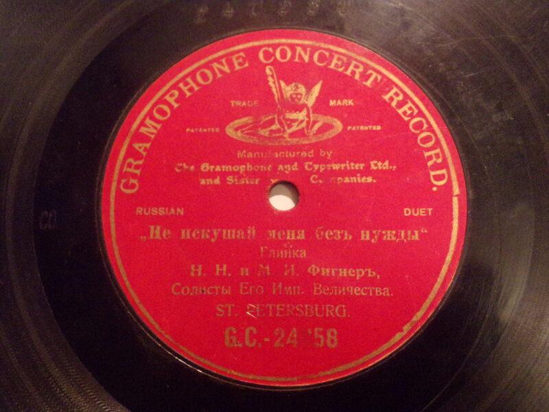 """№14. Односторонняя толстая пластинка фирмы Грамофон концерт рекорд. """" Не искушай меня без нужды"""". Конец 19 века."""