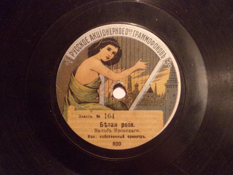 №4. Русское акционерное общество граммофонов. Белая роза. открытие бала. Начало 20 века.