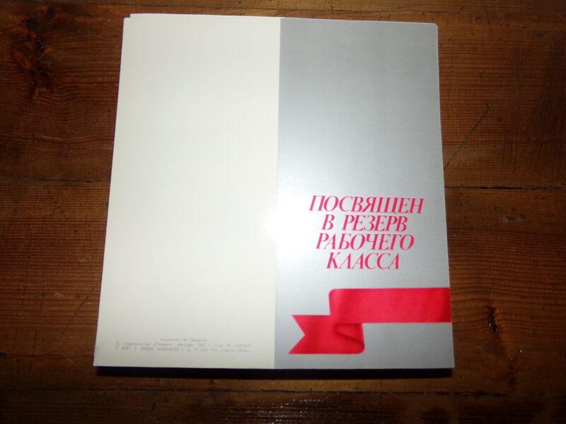 Бланк-посвящен в резерв рабочего класса. СССР.